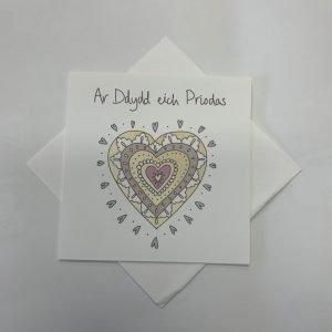 Ar Ddydd Eich Priodas Neutral Layered Heart Card